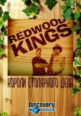 Короли столярного дела  / Redwood Kings (2-я серия) (2013) HDTVRip