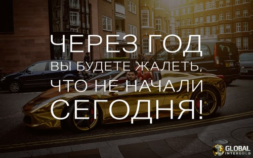 global-intergold_info_motivation_2_rus.jpg