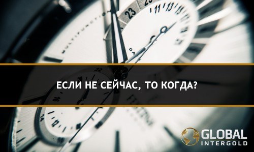 time_motivation_globalintergold_ru.jpg