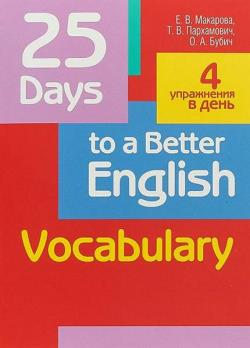 Е. Макарова - 25 Days to a Better English. Vocabulary